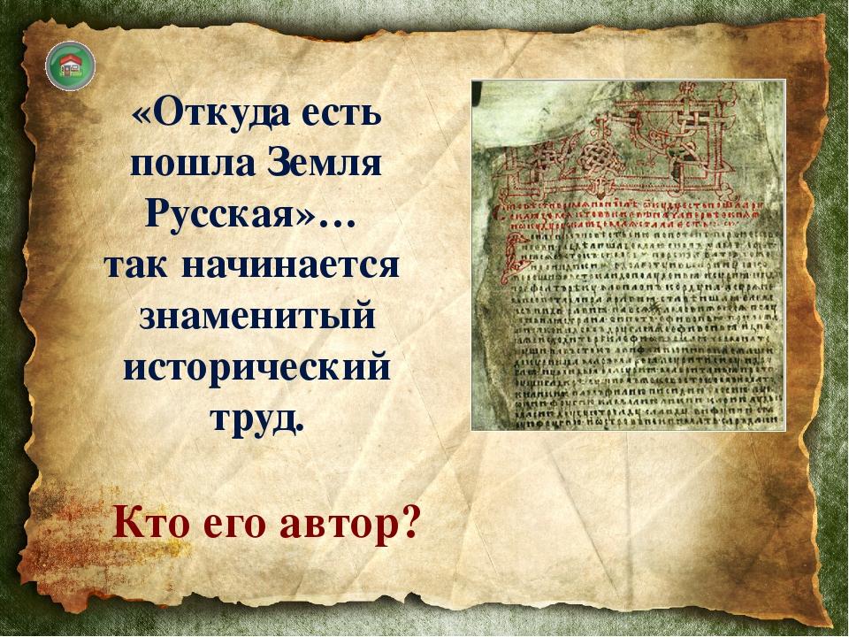 Монах Киево-Печерского монастыря Нестор