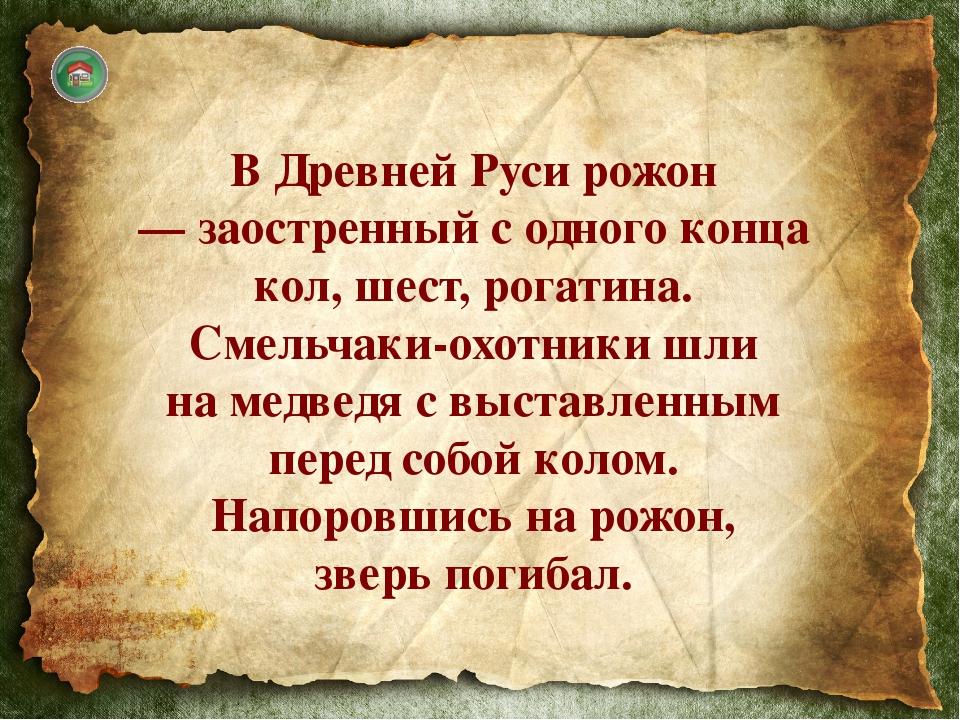 Древние славяне приветствовали друг друга: «Ой ты, гой еси...». Чего желали о...