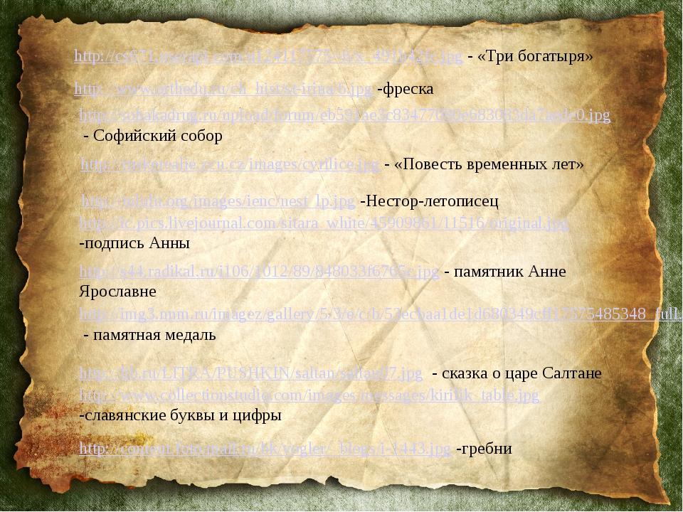 http://slavyanskaya-kultura.ru/images/1349887043-664.jpg - чур http://rushko....