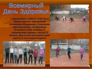 7 апреля 2014 г. в МБОУ СОШ №1 г. Зверево прошли мероприятия кружковцев объед