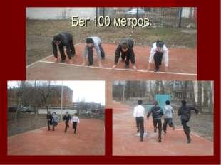 Бег 100 метров