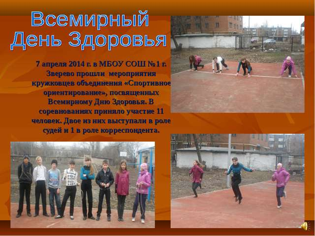 7 апреля 2014 г. в МБОУ СОШ №1 г. Зверево прошли мероприятия кружковцев объед...