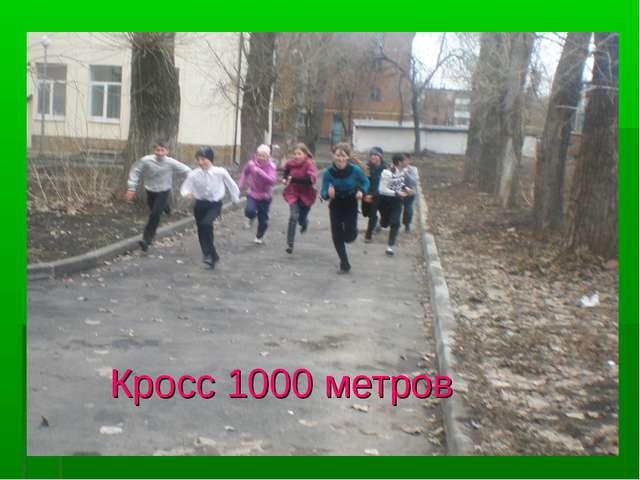 Кросс 1000 метров