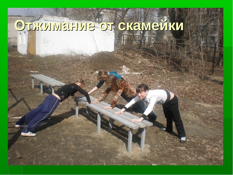Отжимание от скамейки
