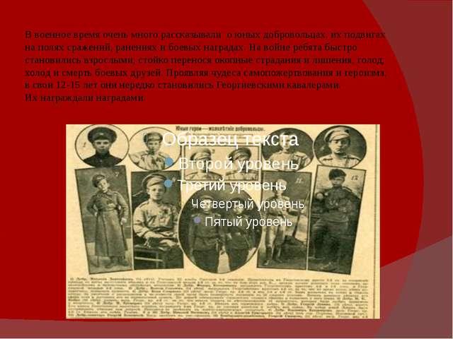 В военное время очень много рассказывали о юных добровольцах, их подвигах на...