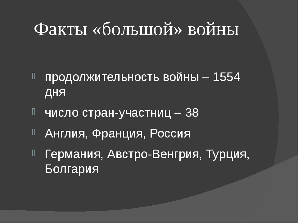 Факты «большой» войны продолжительность войны – 1554 дня число стран-участниц...