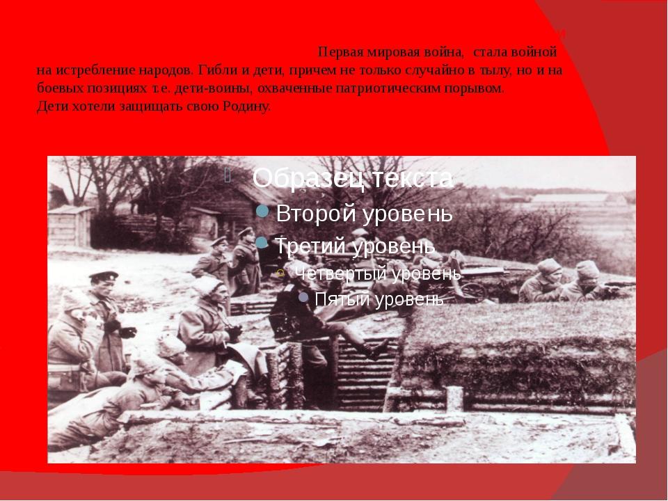 Первая мировая война, стала войной на истребление народов. Гибли и дети, прич...
