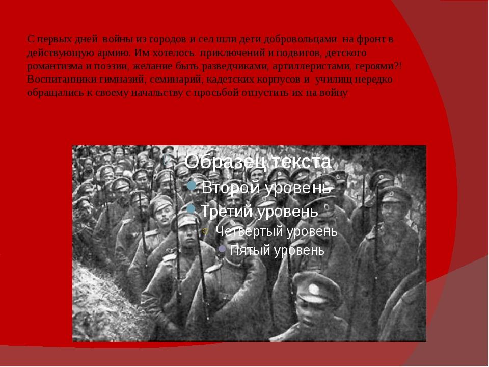С первых дней войны из городов и сел шли дети добровольцами на фронт в действ...