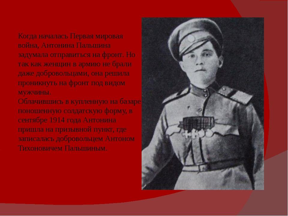 Когда началась Первая мировая война, Антонина Пальшина задумала отправиться...