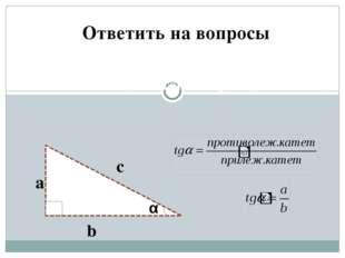 Ответить на вопросы 3. Что такое тангенс острого угла? b а с α