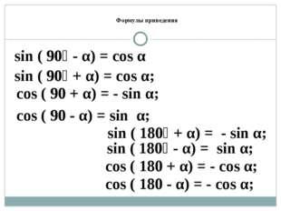 Формулы приведения sin ( 90⁰ + α) = cos α; cos ( 90 + α) = - sin α; sin ( 90⁰