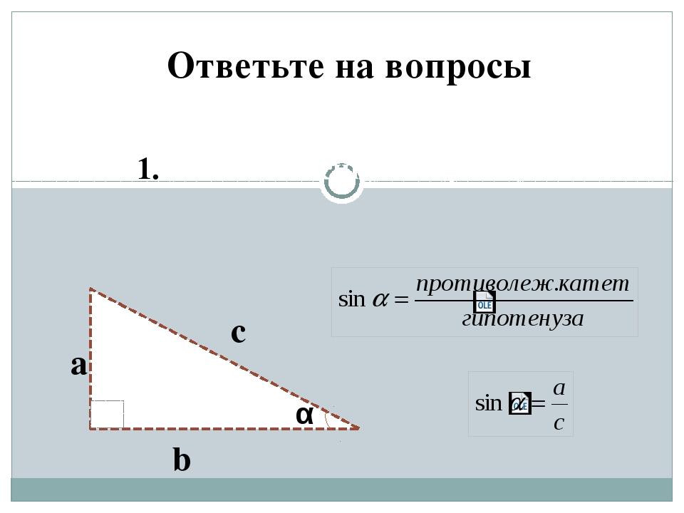 Ответьте на вопросы Что такое синус острого угла? b а с α