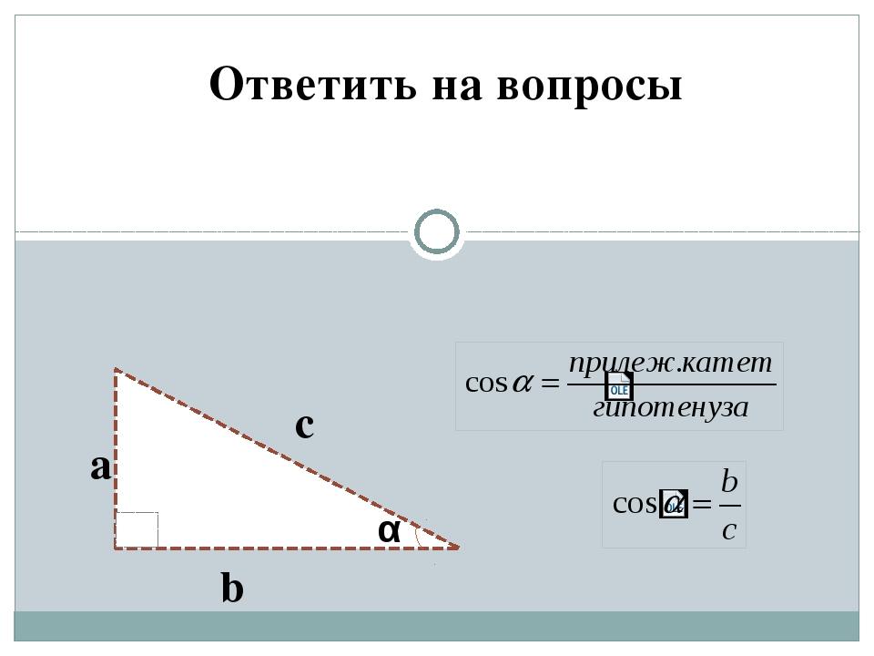 Ответить на вопросы 2. Что такое косинус острого угла? b а с α