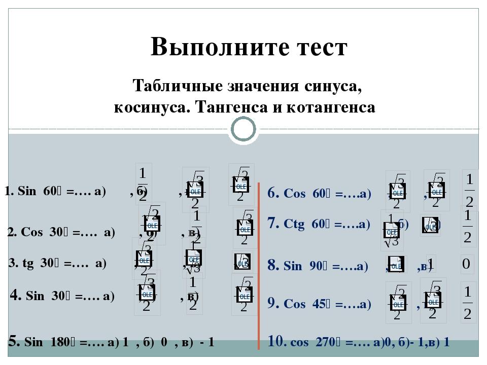 Выполните тест Табличные значения синуса, косинуса. Тангенса и котангенса 1....