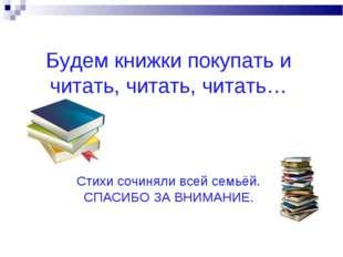 Будем книжки покупать и читать, читать, читать… Стихи сочиняли всей семьёй. С