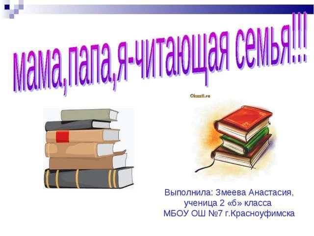 Выполнила: Змеева Анастасия, ученица 2 «б» класса МБОУ ОШ №7 г.Красноуфимска