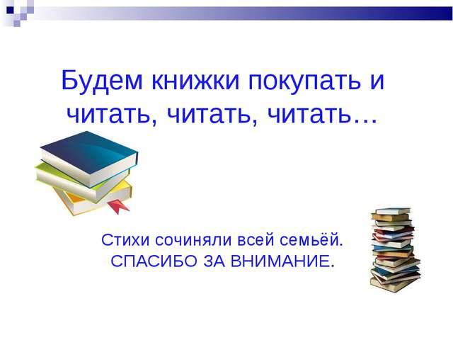 Будем книжки покупать и читать, читать, читать… Стихи сочиняли всей семьёй. С...