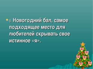 6. Новогодний бал, самое подходящее место для любителей скрывать свое истинно