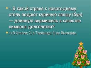 1. В какой стране к новогоднему столу подают куриную лапшу (бун) — длинную ве