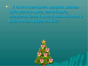 1. У какого новогоднего дедушки длинная шуба красного цвета, шапка-боярка, ок