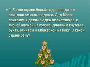 3. В этой стране Новый год совпадает с праздником скотоводства. Дед Мороз при