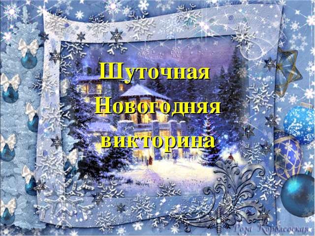 Шуточная Новогодняя викторина