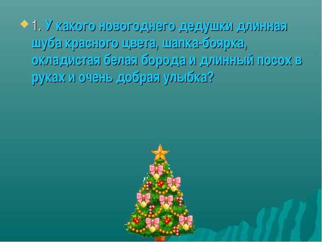 1. У какого новогоднего дедушки длинная шуба красного цвета, шапка-боярка, ок...