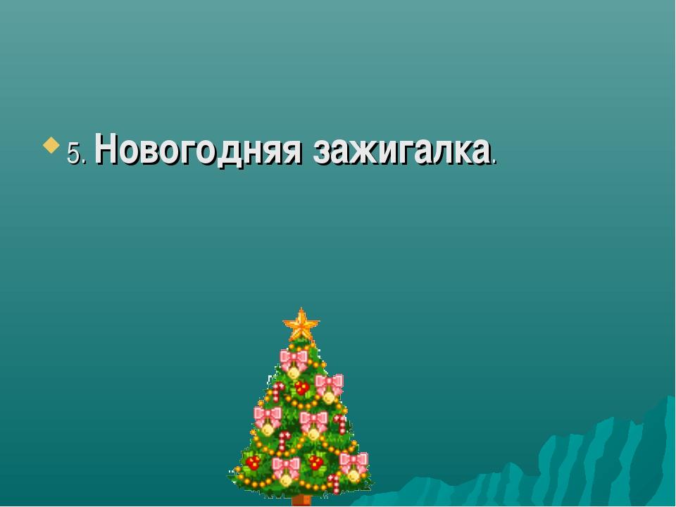 5. Новогодняя зажигалка.