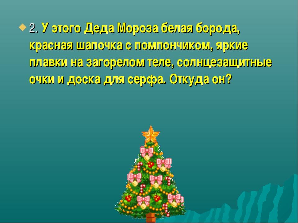 2. У этого Деда Мороза белая борода, красная шапочка с помпончиком, яркие пла...
