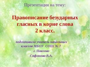 Презентация на тему: Правописание безударных гласных в корне слова 2 класс.