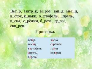 Вет_р, завтр_к, м_роз, зап_д, мес_ц, в_сток, к_ньки, к_ртофель, _прель, в_сна