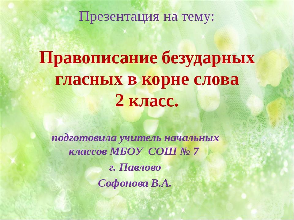 Презентация на тему: Правописание безударных гласных в корне слова 2 класс....