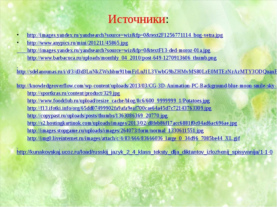Источники: http://images.yandex.ru/yandsearch?source=wiz&fp=0&text2F125677111...