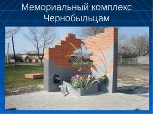 Мемориальный комплекс Чернобыльцам