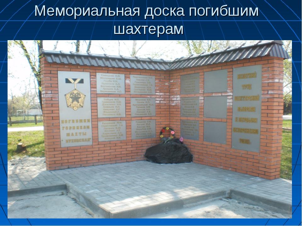 Мемориальная доска погибшим шахтерам