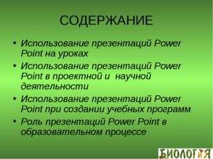 СОДЕРЖАНИЕ Использование презентаций Power Point на уроках Использование през