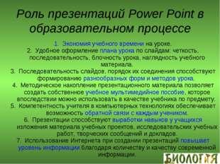 Роль презентаций Power Point в образовательном процессе Экономия учебного вре