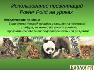 Использование презентаций Power Point на уроках Методические приемы: Если био