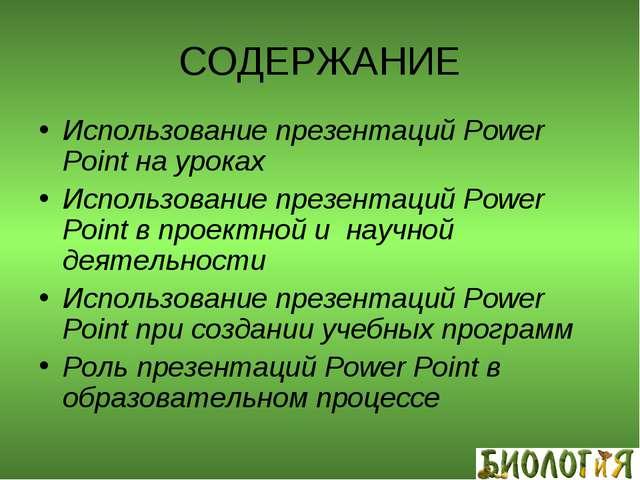 СОДЕРЖАНИЕ Использование презентаций Power Point на уроках Использование през...