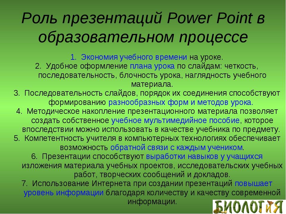 Роль презентаций Power Point в образовательном процессе Экономия учебного вре...
