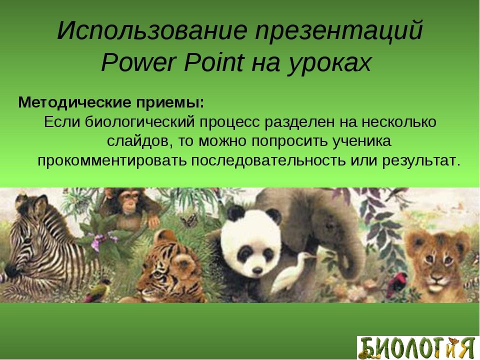 Использование презентаций Power Point на уроках Методические приемы: Если био...