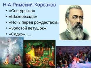 Н.А.Римский-Корсаков «Снегурочка» «Шахерезада» «Ночь перед рождеством» «Золот