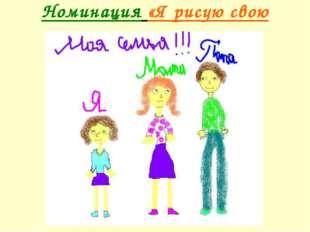 Номинация «Я рисую свою семью»