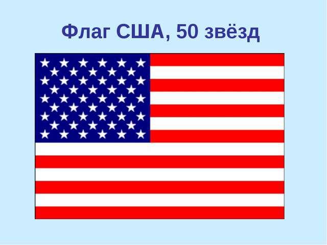 Флаг США, 50 звёзд