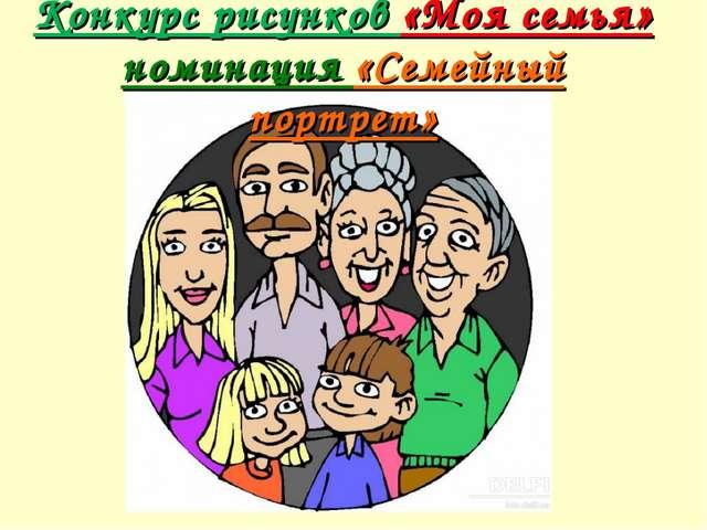 Конкурс рисунков «Моя семья» номинация «Семейный портрет»