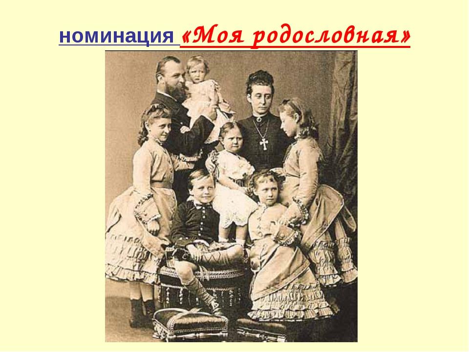 номинация «Моя родословная»