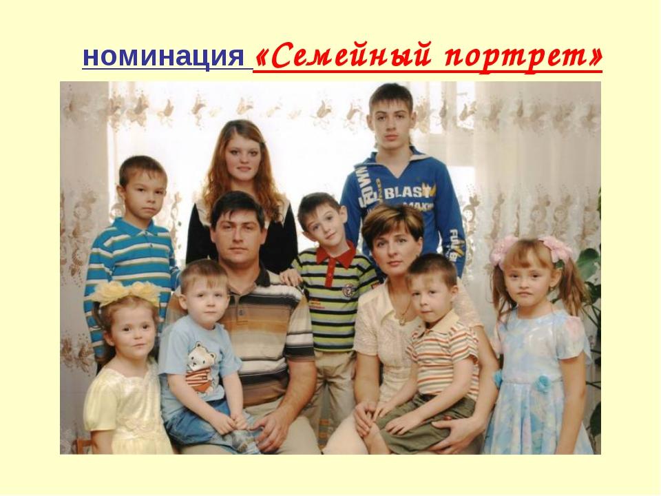 номинация «Семейный портрет»