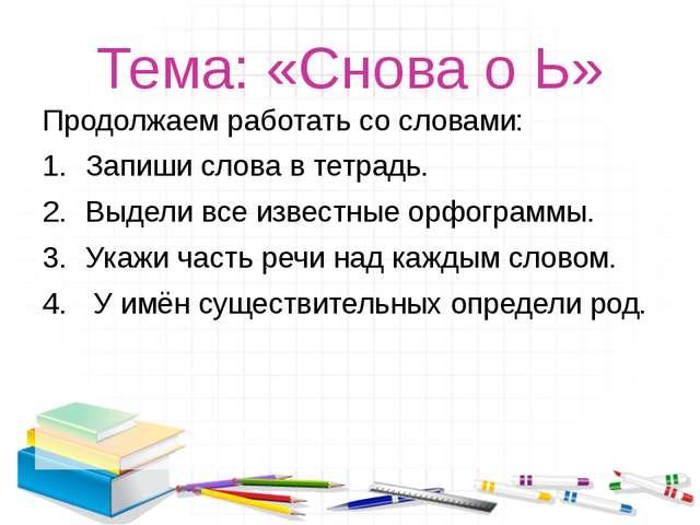 Тема: «Снова о Ь» Продолжаем работать со словами: Запиши слова в тетрадь. Выд...
