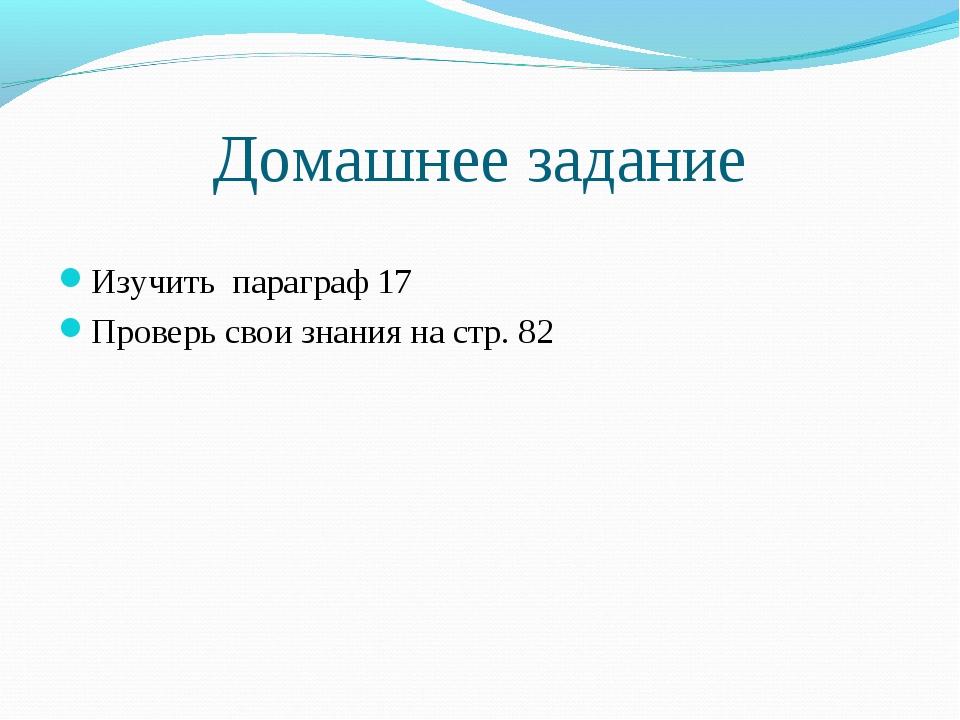 Домашнее задание Изучить параграф 17 Проверь свои знания на стр. 82
