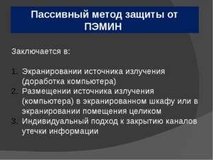 Пассивный метод защиты от ПЭМИН МДК 03.01 Ю.Н.Лиханин Заключается в: Экраниро